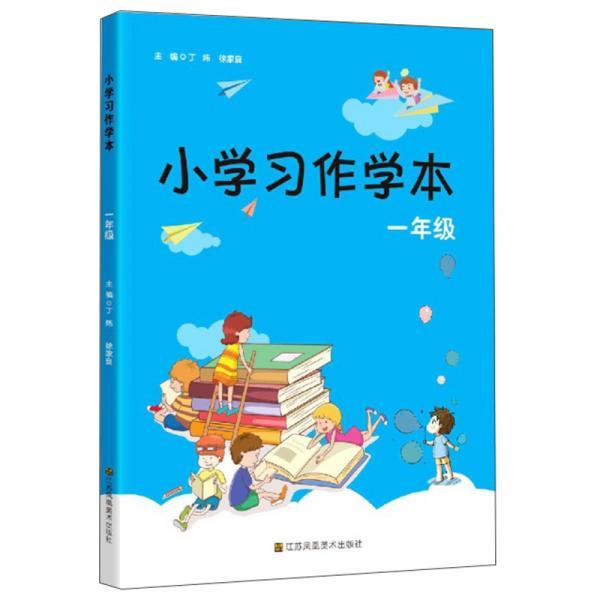 小学习作学本(一年级)