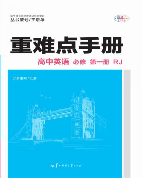 重难点手册高中英语必修第一册RJ新高考新教材