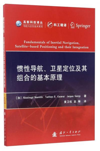 高新科技译丛:惯性导航、卫星定位及其组合的基本原理
