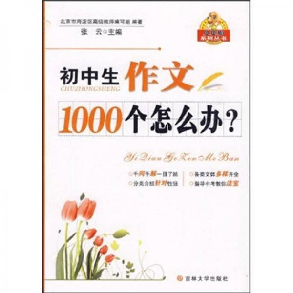 贝贝狗系列丛书:初中生作文1000个怎么办?