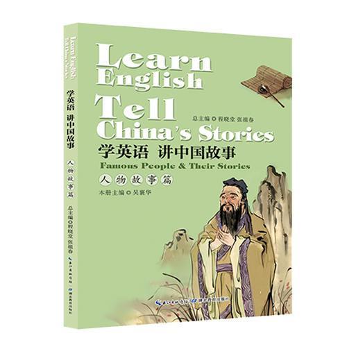 学英语 讲中国故事·人物故事篇