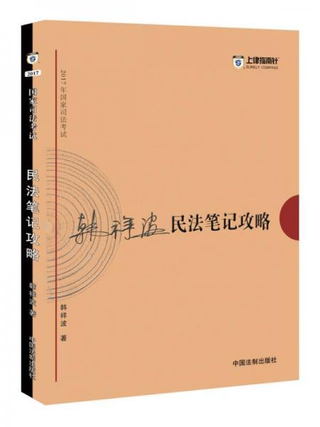 2017年司法考试指南针考前突破:韩祥波民法笔记攻略