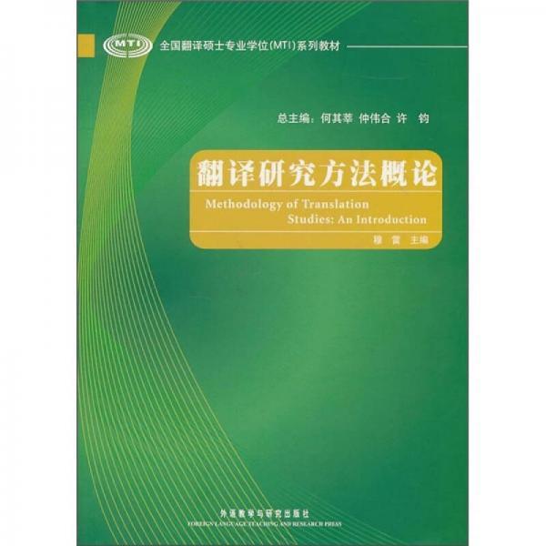 全国翻译硕士专业学位(MTI)系列教材:翻译研究方法概论