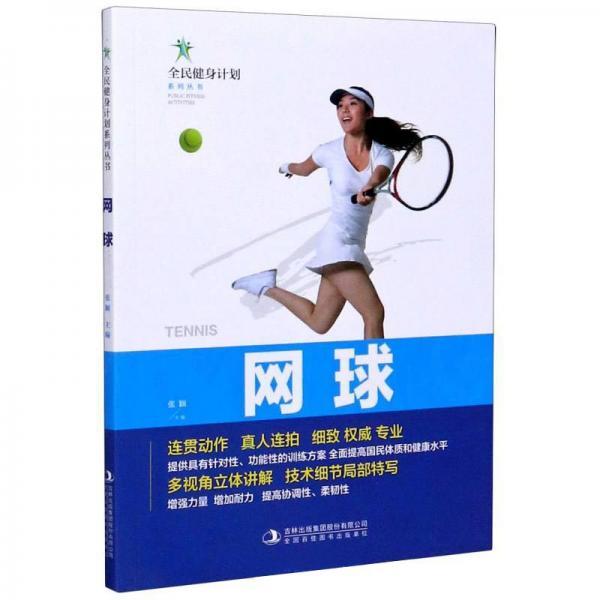 网球/全民健身计划系列丛书