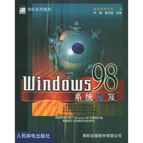 Windows98 系统秘笈