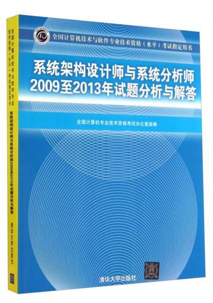 系统架构设计师与系统分析师2009至2013年试题分析与解答