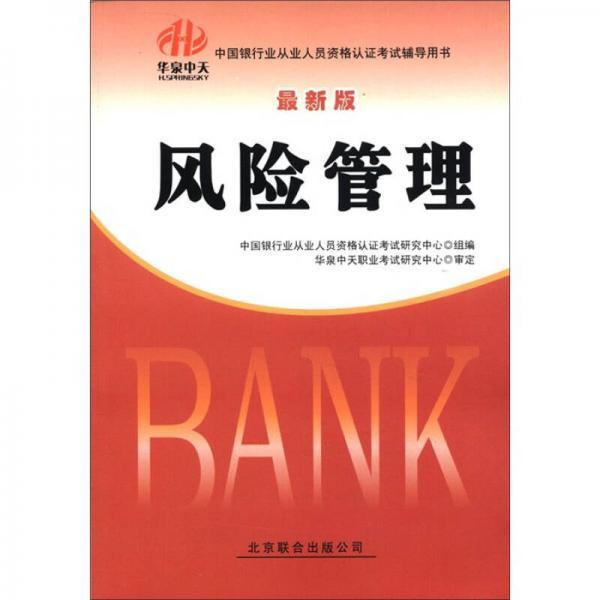 中国银行业从业人员资格认证考试辅导用书(最新版):风险管理(2012-2013)