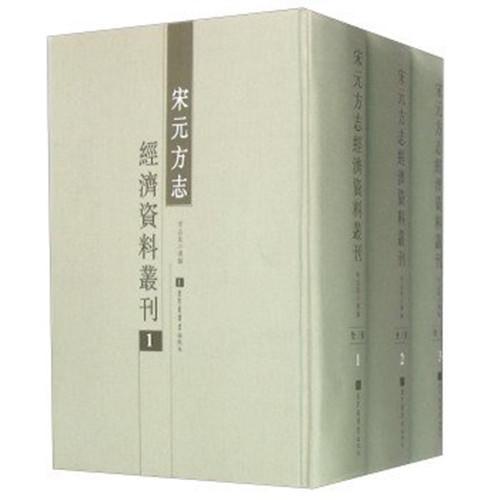 宋元方志经济资料丛刊(全三册)