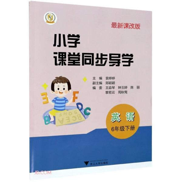 英语(附测试卷6下最新课改版)/小学课堂同步导学