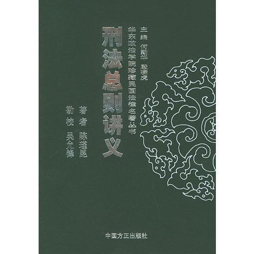刑法总则讲义——华东政法学院珍藏民国法律名著丛书