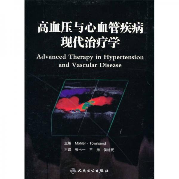 高血压与心血管疾病现代治疗学