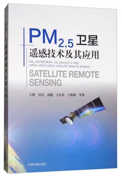 PM2.5卫星遥感技术及其应用