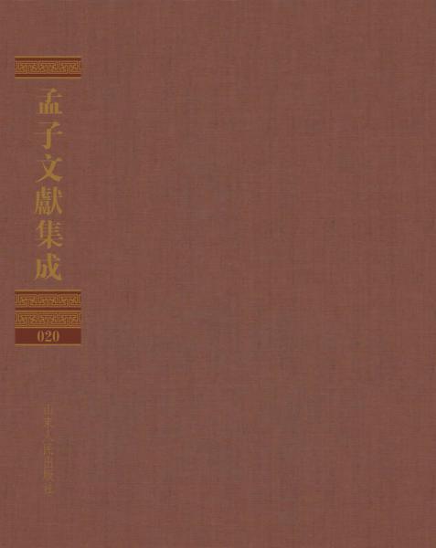孟子文献集成(第二十卷)