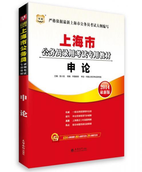 华图·2014上海市公务员录用考试专用教材:申论(最新版)