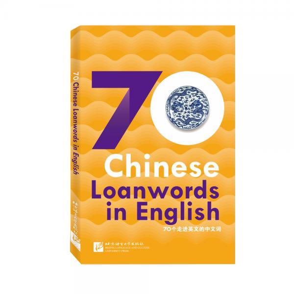 外国人眼中的中国:70个走进英文的中文词(英文版)