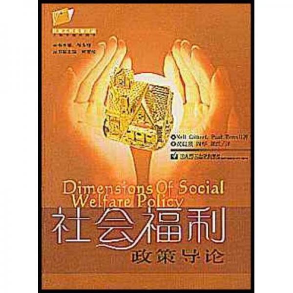 社会福利政策导论