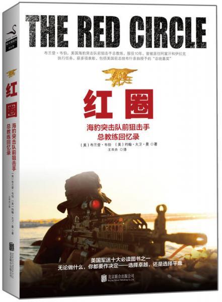 红圈 : 海豹突击队前狙击手总教练回忆录