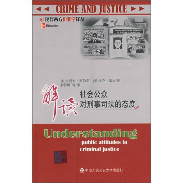 解读社会公众对刑事司法的态度
