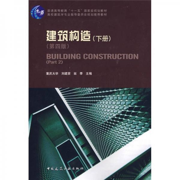 建筑构造(下册)(第4版)