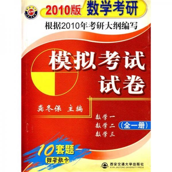 2010版数学考研模拟试卷(数学1、数学2、数学3)(全1册)