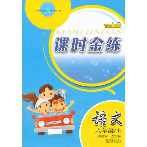 (14秋)课时金练-6年级 语文 江苏版(上)