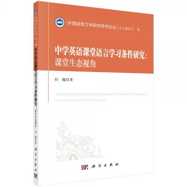 中学英语课堂语言学习条件研究:课堂生态视角
