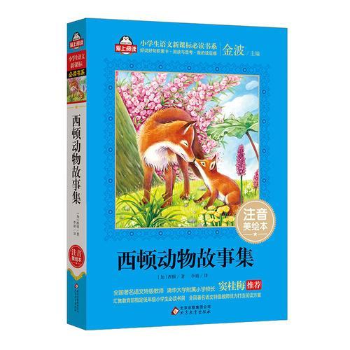 西顿动物故事集 小学生语文新课标必读书系