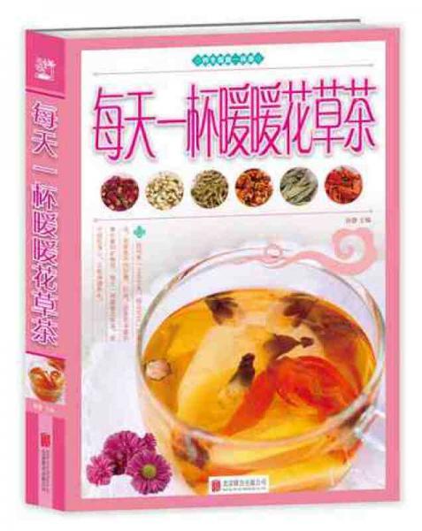 每天一杯暖暖花草茶
