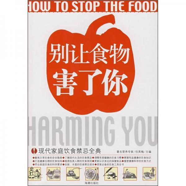 别让食物害了你