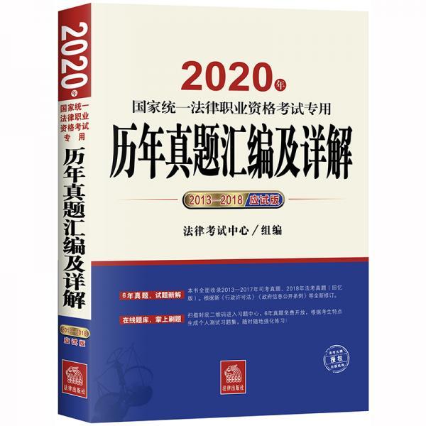 司法考试2020国家统一法律职业资格考试专用:历年真题汇编及详解(2013-2018应试版)