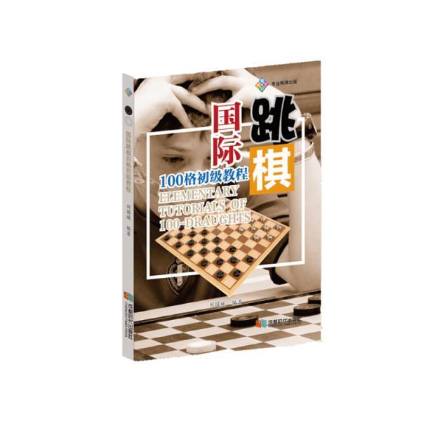 国际跳棋100格初级教程