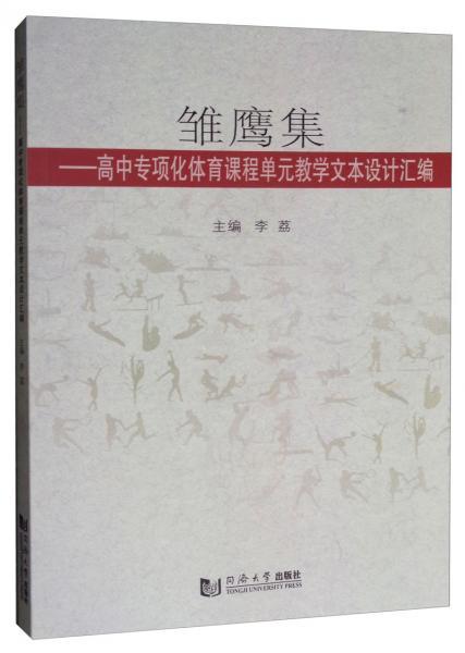 雏鹰集:高中专项化体育课程单元教学文本设计汇编