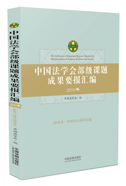 中国法学会部级课题成果要报汇编:社会法、环境法与国际法卷