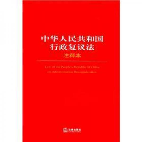 中华人民共和国行政复议法注释本