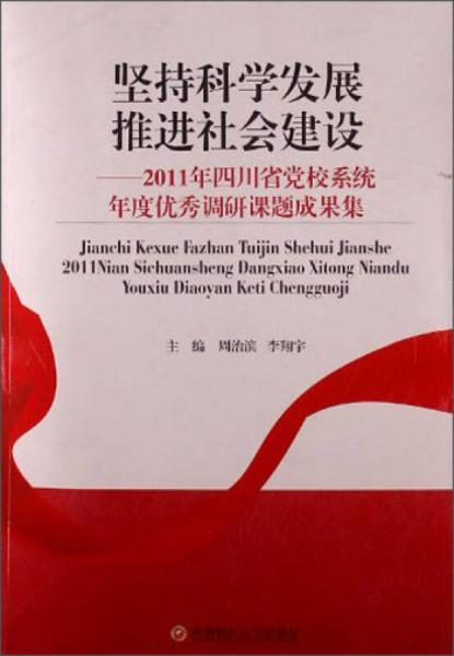坚持科学发展推进社会建设:2011年四川省党校系统年度优秀调研课题成果集