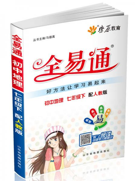 燎原教育·全易通:初中地理(7年级·下)(配人教版)(2014春)