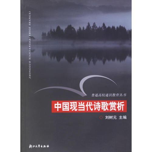 中国现当代诗歌赏析——普通高校通识教育丛书