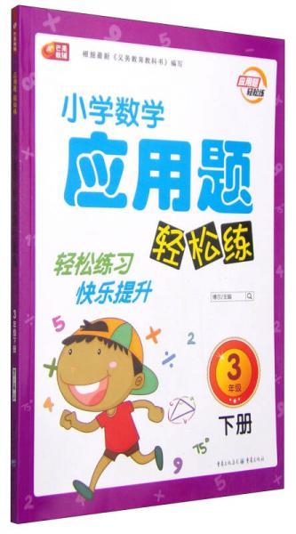 小学数学应用题轻松练三年级(下册) 芒果教辅
