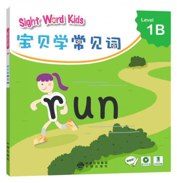 宝贝学常见词:Sight Word Kids 宝贝学常见词 Level 1B