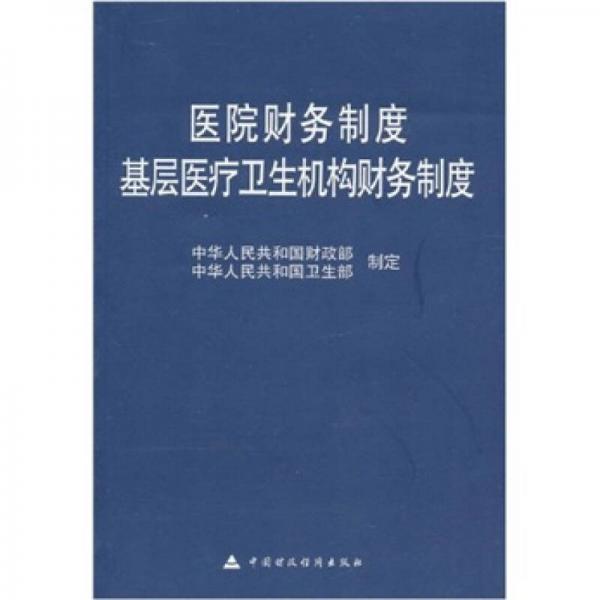 医院财务制度:基层医疗卫生机构财务制度