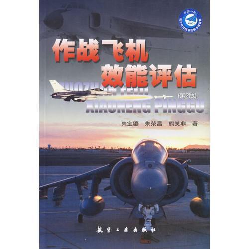 作战飞机效能评估