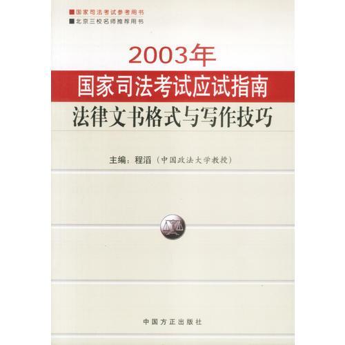2003年国家司法考试应试指南-法律文书格式与写作技巧
