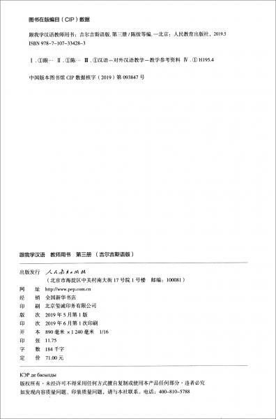 跟我学汉语教师用书第三册(吉尔吉斯语版)