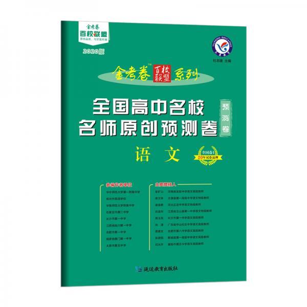 全国高中名校名师原创预测卷语文全国卷Ⅰ(2020版)--天星教育