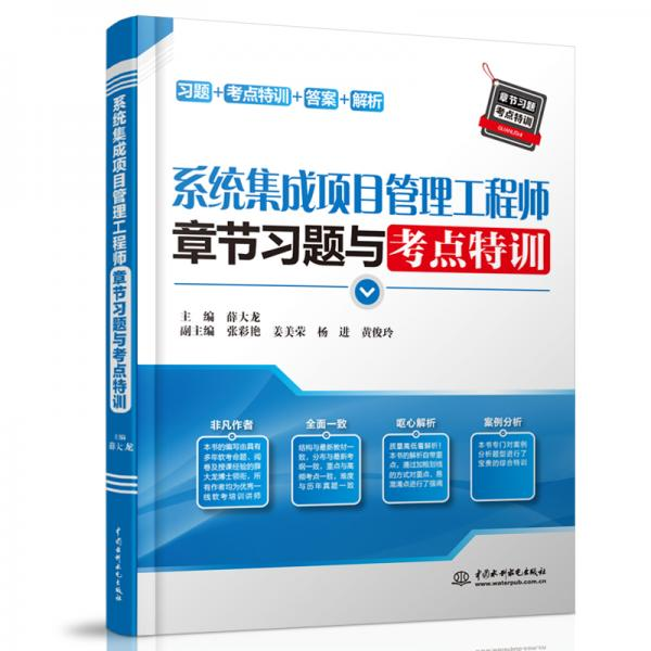 系统集成项目管理工程师章节习题与考点特训
