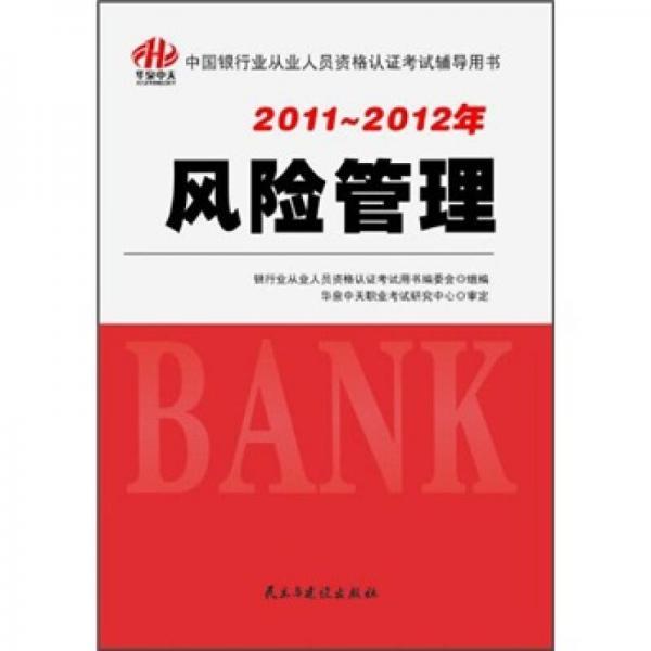 2011-2012年中国银行业从业人员资格认证考试辅导用书:风险管理