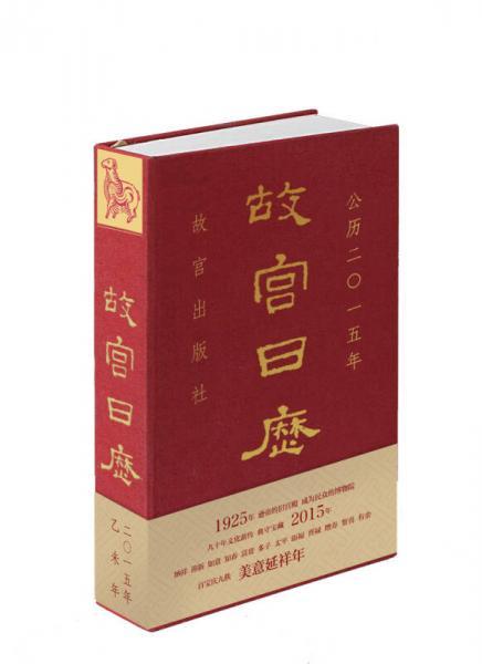 故宫日历(2015年)