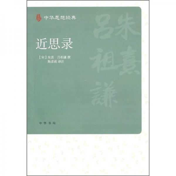 近思录(中华思想经典)