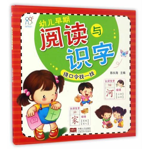 幼儿早期阅读与识字.绕口令找一找