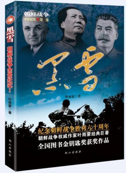 朝鲜战争全景纪实第1部:黑雪